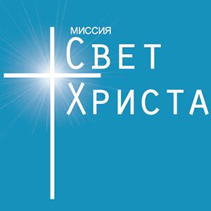 История Церкви ``Миссия Свет Христа``